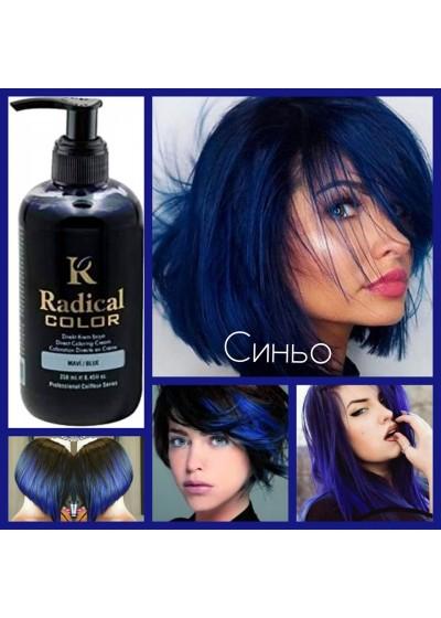 Полутрайна професионална боя за коса без Амоняк цвят Синьо - Radical